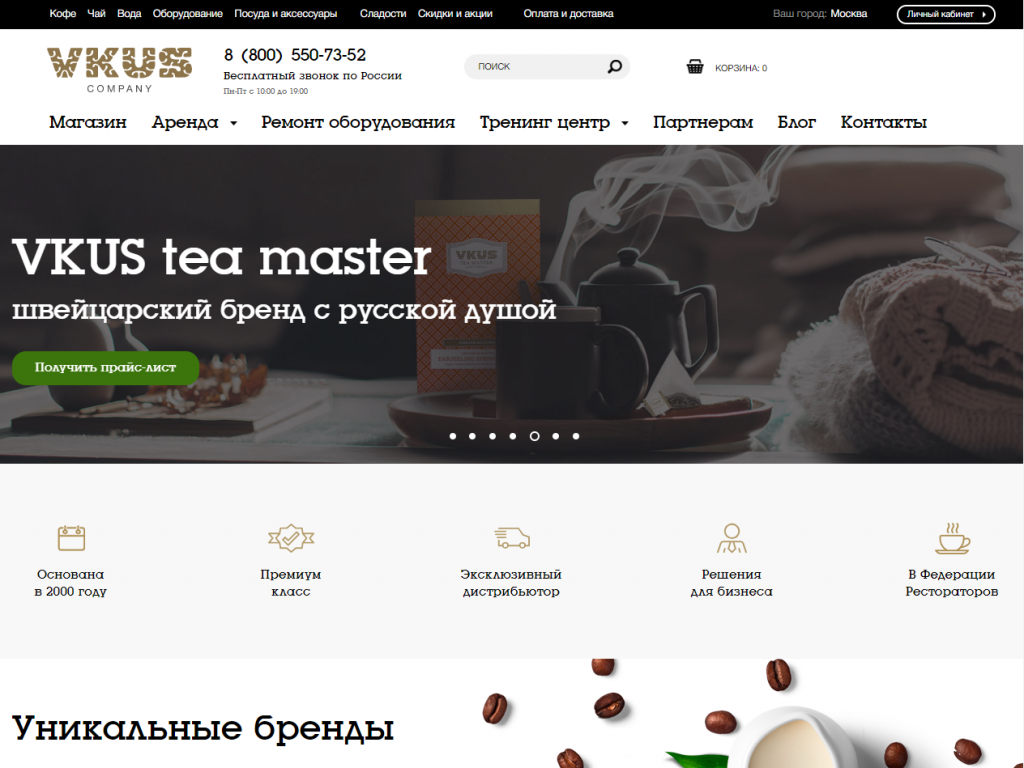 coffee-tea.ru